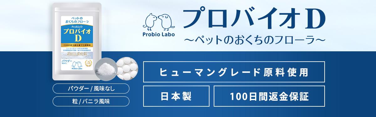 プロバイオD ペットのおくちのフローラ パウダー/風味なし ヒューマングレード原料仕様 日本製 100日間返金保証