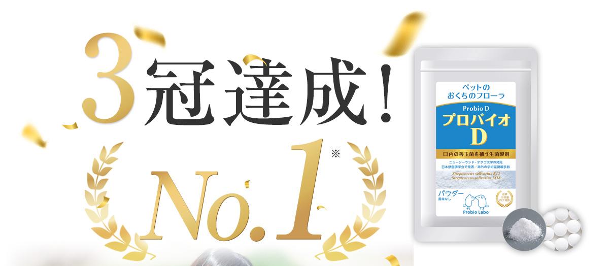 3冠達成No.1