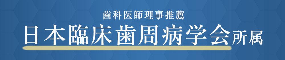 歯科医師理事推薦 日本臨床歯周病学会所属