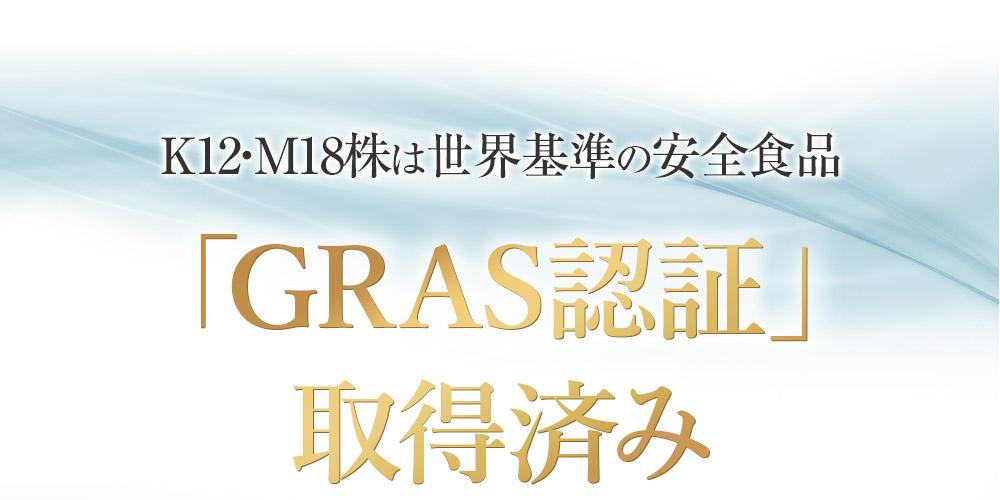 K12・M18株は世界基準の安全食品「GRAS認証」取得済み