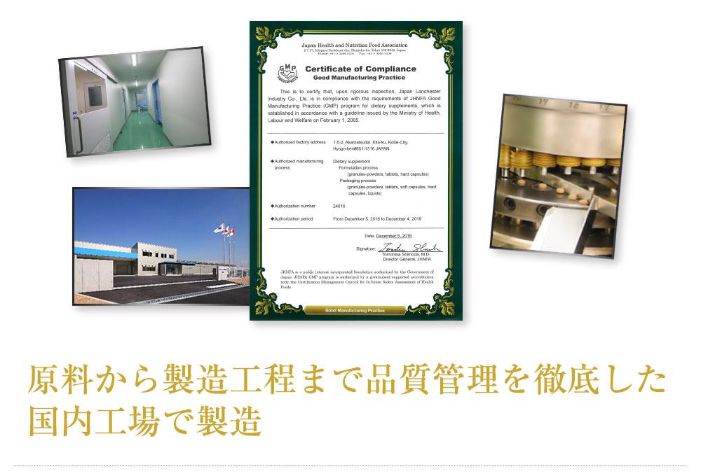 原料から製造工程まで品質管理を徹底した国内工場で製造%!