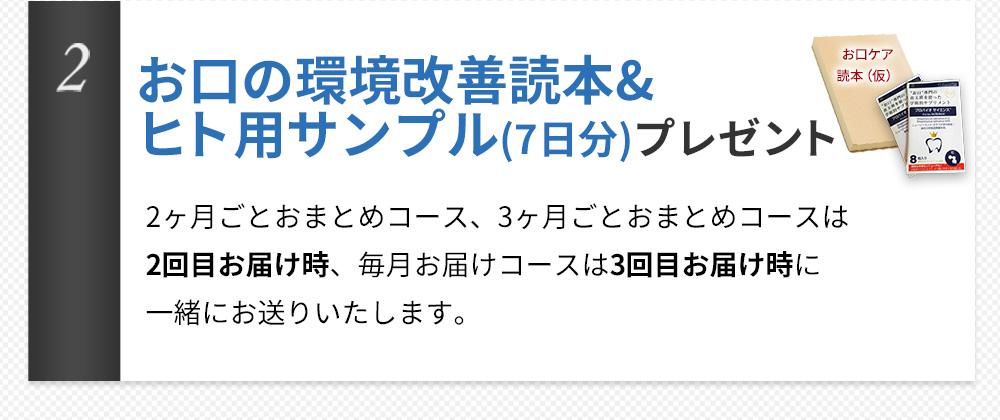 お口の環境改善読本&ヒト用サンプル(7日分)プレゼント