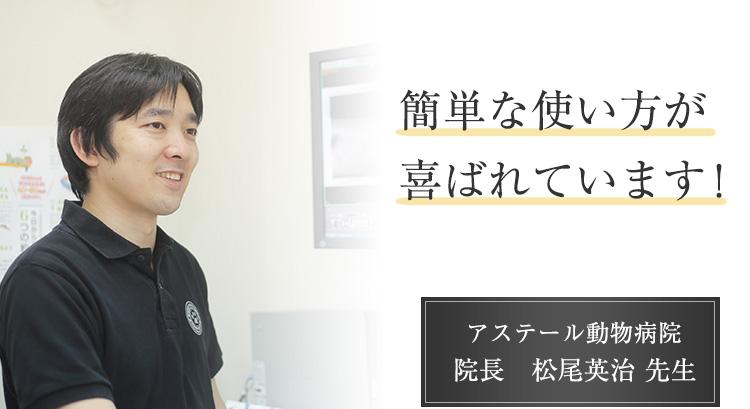 簡単な使い方が喜ばれています! アステール動物病院 院長 松尾英治先生