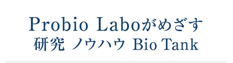 Probio Laboがめざす 研究 ノウハウ Bio Tank