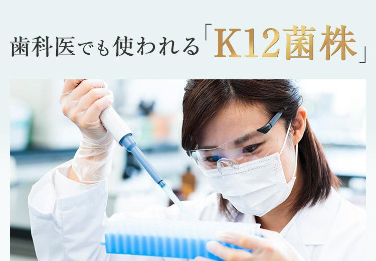 歯科医でも使われる「K12菌株」