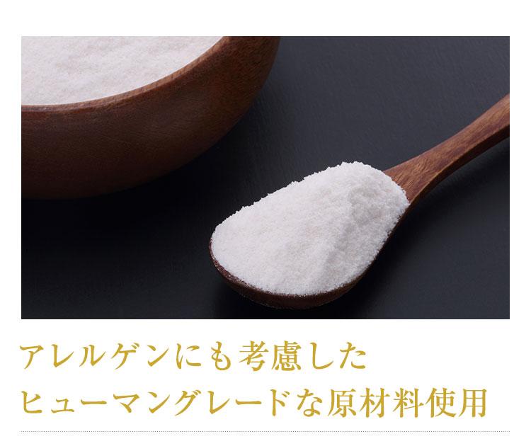 アレルゲンにも考慮したヒューマングレードな原材料使用